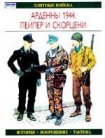 Арденны 1944 Пейпер и Скорцени