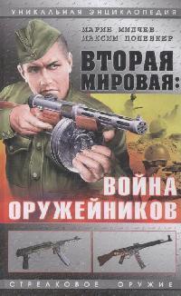 Вторая мировая Война оружейников