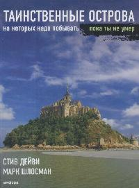 Дейви С. Шлосман М. Таинственные острова Дейви С. ISBN: 9785367007992
