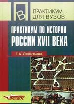 Практикум по истории России 17 века