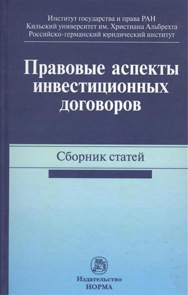 Правовые аспекты инвестиционных договоров. Сборник статей