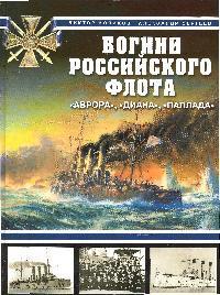 Богини Российского флота Аврора Диана Паллада
