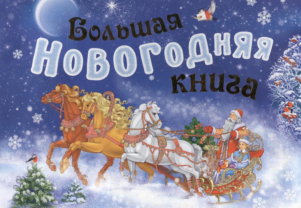 Талалаева Е. (ред.) Большая новогодняя книга. Сборник художественные книги росмэн большая новогодняя книга