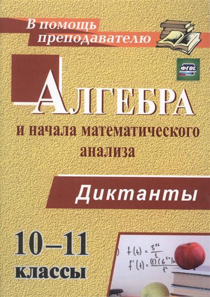 Конте А.: Алгебра и начала математического анализа. 10-11 классы. Диктанты