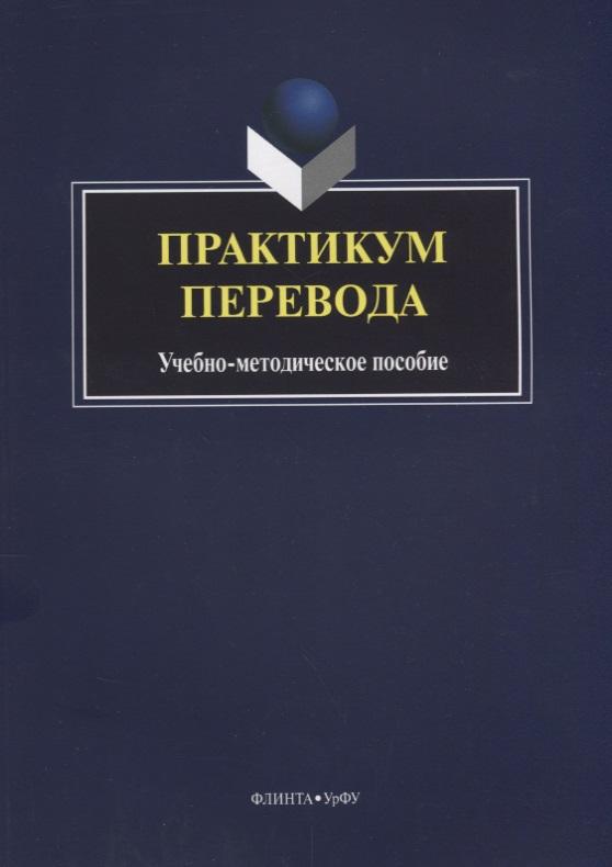Практикум перевода. Учебно-методическое пособие