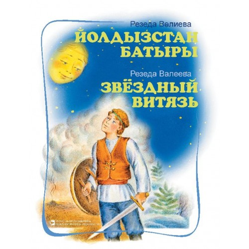 где купить Валеева Р. Звездный витязь ISBN: 9785298027960 дешево