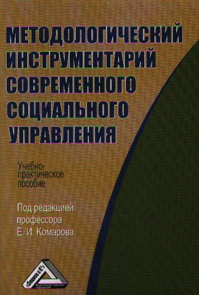 Комаров Е.: Методологический инструментарий современного социального управления: Учебно-практическое пособие