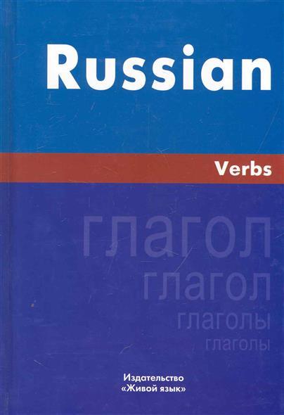 Милованова М. Русский язык Глаголы На английском языке