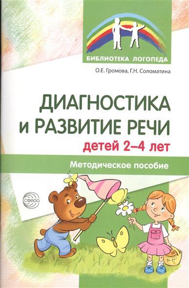 Диагностика и развитие речи детей 2-4 лет. Методическое пособие