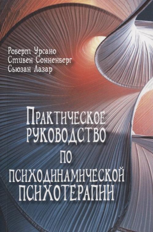 Урсано Р., Сонненберг С., Лазар С. Практическое руководство по психодинамической психотерапии
