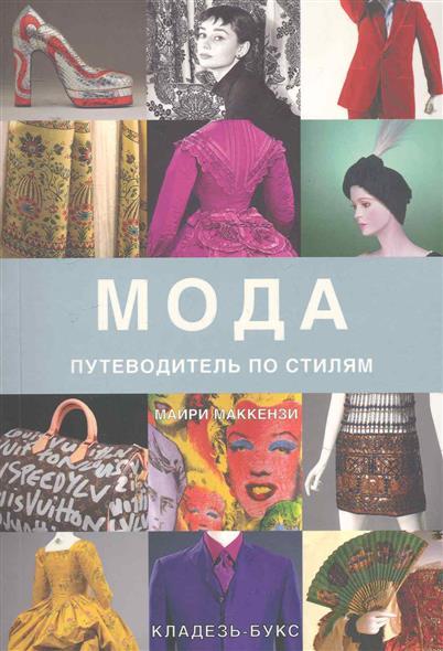 Мода Путеводитель по стилям