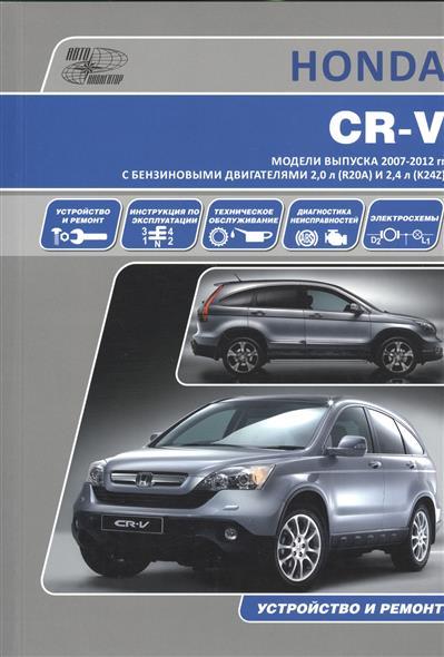 Honda CR-V. Модели выпуска 2007-2012 гг. с бензиновыми двигателями 2,0 л. (R20A) и 2,4 л. (K24Z). Руководство по эксплуатации, устройство, техническое обслуживание и ремонт ваз 2110 2111 2112 с двигателями 1 5 1 5i и 1 6 устройство обслуживание диагностика ремонт