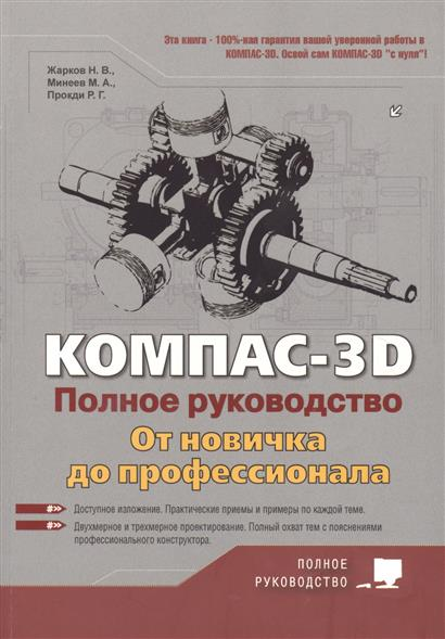 Компас-3D. Полное руководство от новичка до профессионала