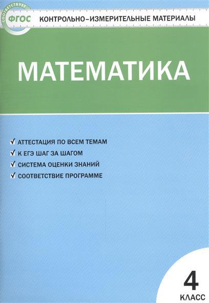 Ситникова Т. (сост.) Математика. 4 класс. Контрольно-измерительные материалы ситникова т сост ким математика 1 кл