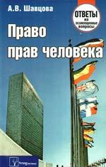 Право прав человека Ответы на экзам. вопросы