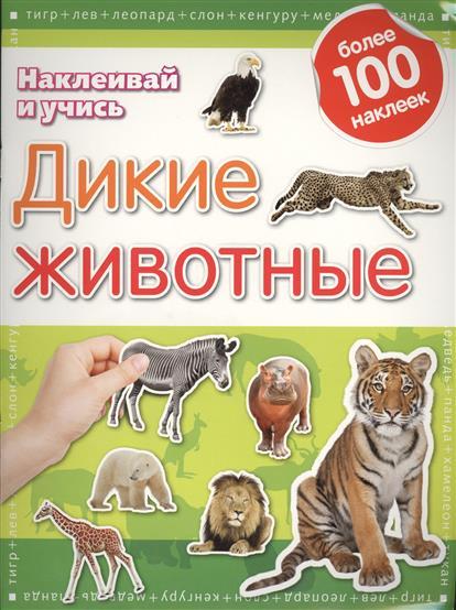 Дикие животные. Наклейвай и учись. Развивающая книжка с наклейками. Более 100 наклеек
