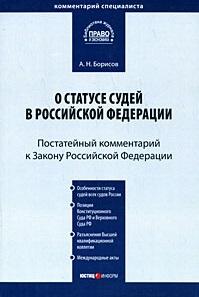 Комм. к Закону РФ О статусе судей в  РФ