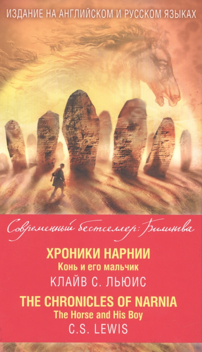 Льюис К. Хроники Нарнии. Конь и его мальчик = The Chronicles of Narnia. The Horse and His Boy c s lewis the chronicles of narnia horse and his boy