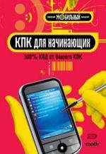 Котов В. КПК для начинающих чехлы накладки для телефонов кпк thdays 8thdays iphone6 6plus