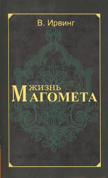 Жизнь Магомета. 2-е издание