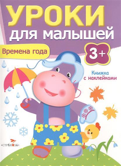 Попова И. Времена года. Книжка с наклейками времена года книжка с наклейками
