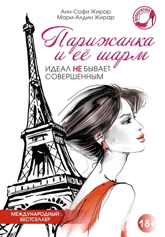 Жирар А.-С., Жирар М.-А. Парижанка и ее шарм. Идеал не бывает совершенным m a c косметика украина