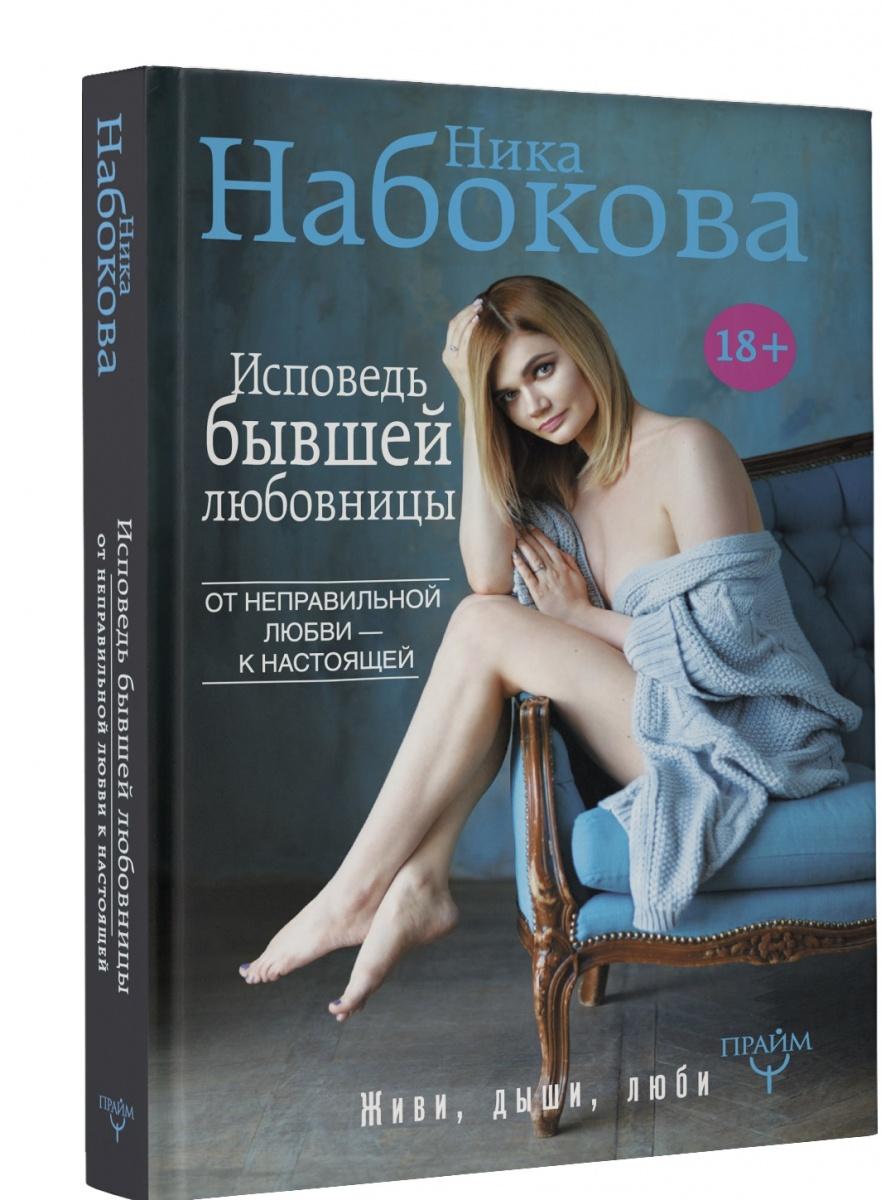 Набокова Н. Исповедь бывшей любовницы. От неправильной любви - к настоящей набокова н в постели с твоим мужем записки любовницы