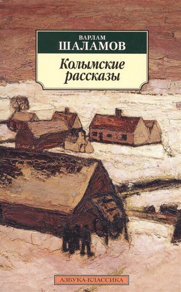 Шаламов В. Колымские рассказы шаламов в колымские рассказы в одном томе