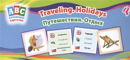 Зиновьева Л. (ред.) Путешествия. Отдых = Traveling. Holidays: коллекция карточек