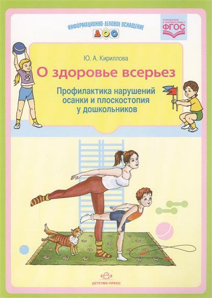 О здоровье всерьез. Профилактика нарушений осанки и плоскостопия у дошкольников