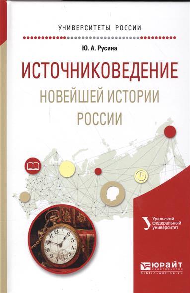 Источниковедение новейшей истории России. Учебное пособие для академического бакалавриата