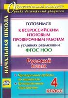 Русский язык. 4 класс. Готовимся к Всероссийским итоговым проверочным работам