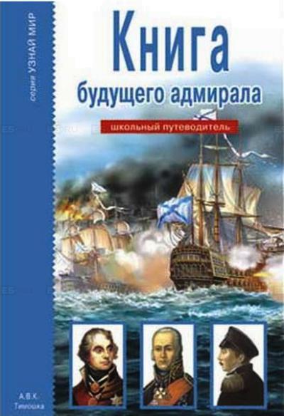 Книга будущего адмирала Школьный путеводитель