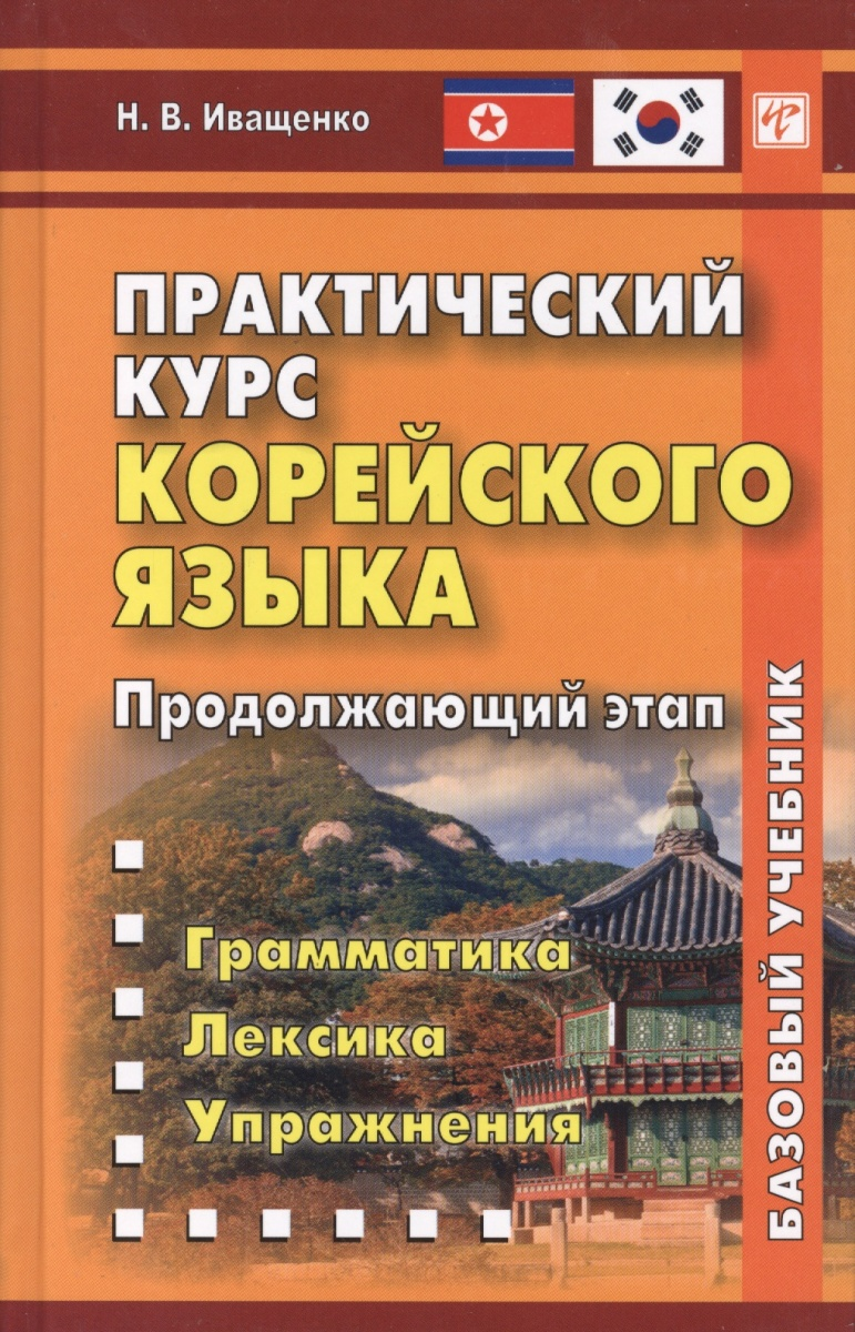 Иващенко Н. Практический курс корейского языка. Продолжающий этап иващенко н практический курс корейского языка продолжающий этап