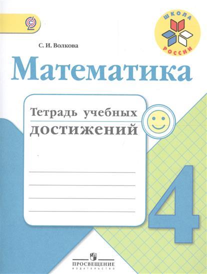 Математика. 4 класс. Тетрадь учебных достижений. Учебное пособие для общеобразовательных организаций