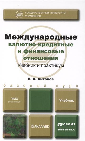 Международные валютно-кредитные и финансовые отношения. Учебник и практикум для бакалавров