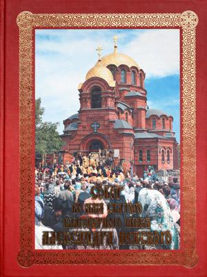 Собор во имя святого благоверного князя Александра Невского