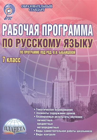Рабочая программа по русскому языку. 7 класс (по программе под ред. В.В. Бабайцевой). Методическое пособие
