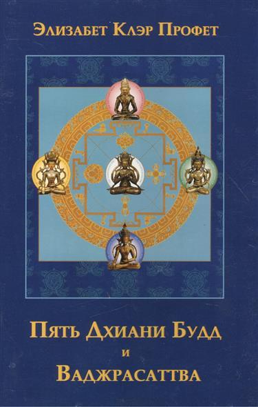 Профет Э. Пять Дхиани Будд и Ваджрасаттва ясуси иноуэ пещеры тысячи будд