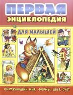 Первая энциклопедия для малышей Окружающий мир формы цвет счет