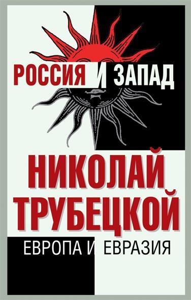 Трубецкой Н. Европа и Евразия ISBN: 9785443808680