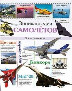 Энциклопедия самолетов. Все о самолетах