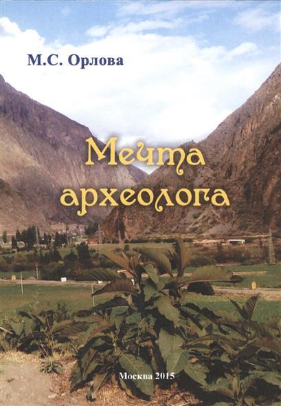 Орлова М. Мечта археолога