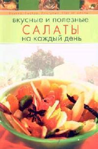 Вкусные и полезные салаты на к/д плотникова т такие вкусные салаты…