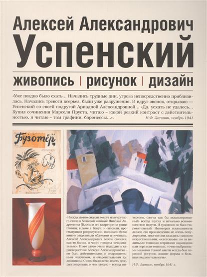 Алексей Александрович Успенский. Живопись. Рисунок. Дизайн