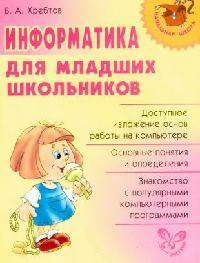Информатика для младших школьников