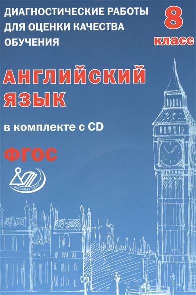 Английский язык. 8 класс. Диагностические работы для оценки качества обучения (+CD)