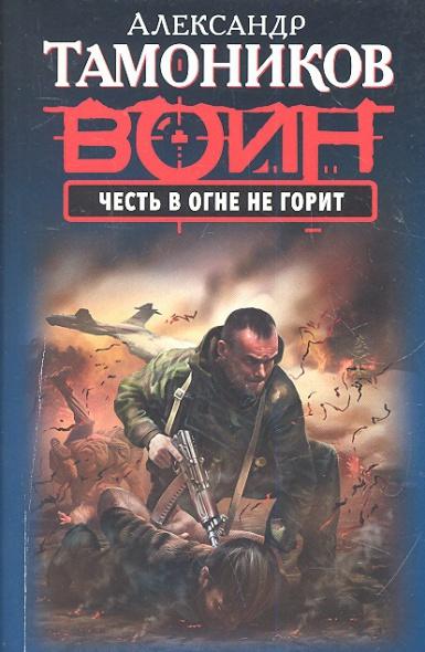 Тамоников А. Честь в огне не горит