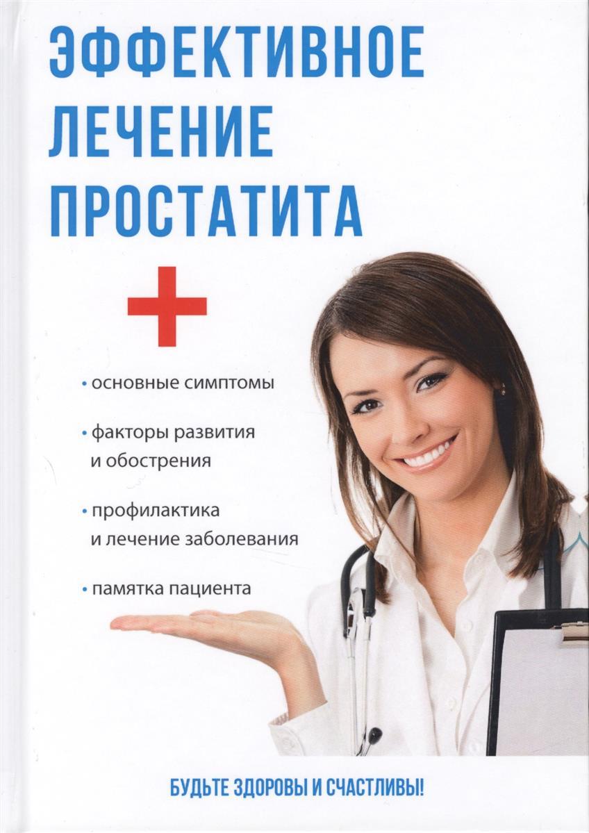 Суворов А. Эффективное лечение простатита