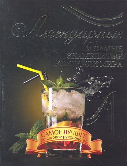 Легендарные и самые знаменитые коктейли мира